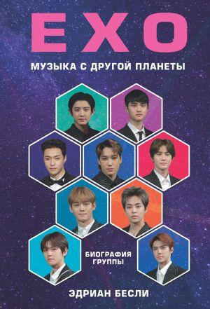 обложка книги EXO. Музыка с другой планеты автора Эдриан Бесли