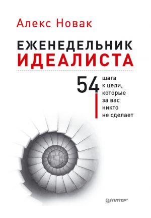 обложка книги Еженедельник идеалиста. 54 шага к цели, которые за вас никто не сделает автора Алекс Новак