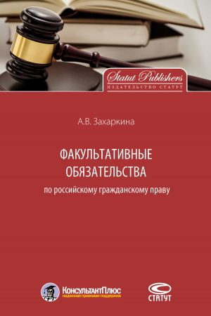 обложка книги Факультативные обязательства по российскому гражданскому праву автора Анна Захаркина