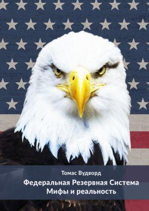 обложка книги Федеральная резервная система. Мифы и реальность автора Томас Вудворд