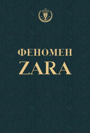 обложка книги Феномен ZARA автора Ковадонга О'Ши