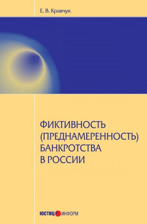 обложка книги Фиктивность (преднамеренность) банкротства в России автора Евгений Кравчук
