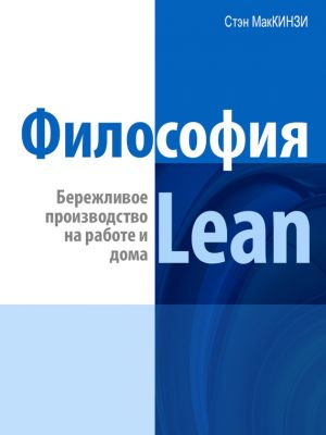 Lean бережливое производство практическое руководство скачать Pdf - фото 7