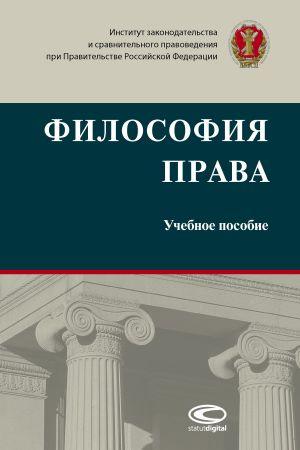 обложка книги Философия права автора  Коллектив авторов