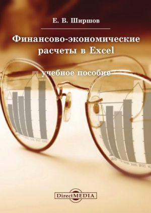 обложка книги Финансово-экономические расчеты в Excel автора Евгений Ширшов