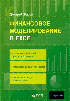обложка книги Финансовое моделирование в Excel автора Дмитрий Жаров