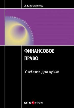 обложка книги Финансовое право автора Людмила Вострикова