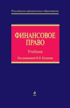 обложка книги Финансовое право автора А. Ильин