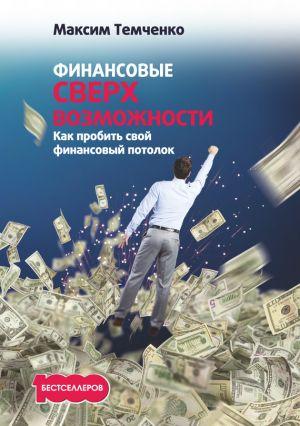 обложка книги Финансовые сверхвозможности. Как пробить свой финансовый потолок автора Максим Темченко