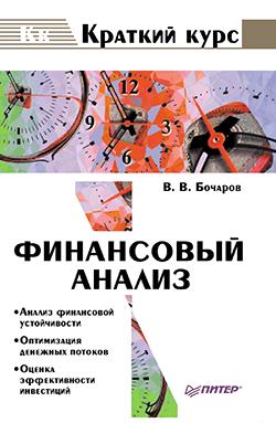 обложка книги Финансовый анализ автора Владимир Бочаров