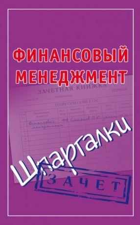 обложка книги Финансовый менеджмент. Шпаргалки автора Павел Смирнов