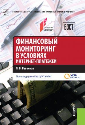 обложка книги Финансовый мониторинг в условиях интернет-платежей автора Павел Ревенков