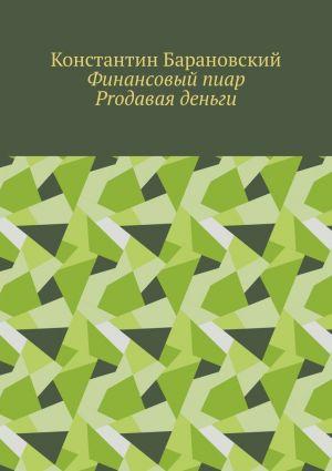 обложка книги Финансовый пиар. Prодавая деньги автора Константин Барановский