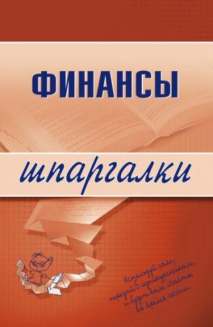 обложка книги Финансы автора Екатерина Котельникова