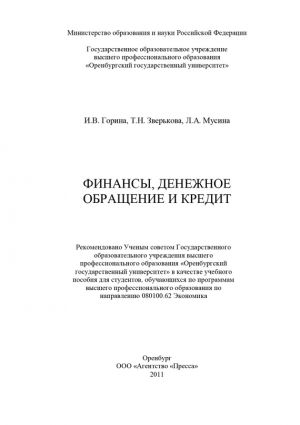 обложка книги Финансы, денежное обращение и кредит автора Татьяна Зверькова