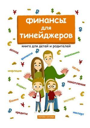 обложка книги Финансы для тинейджеров. Книга для детей и родителей автора Наталья Попова
