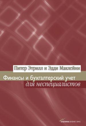 обложка книги Финансы и бухгалтерский учет для неспециалистов автора Питер Этрилл