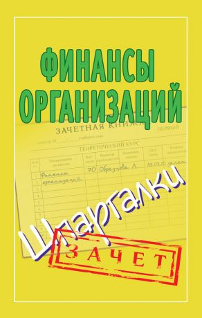 обложка книги Финансы организаций. Шпаргалки автора Александр Зарицкий