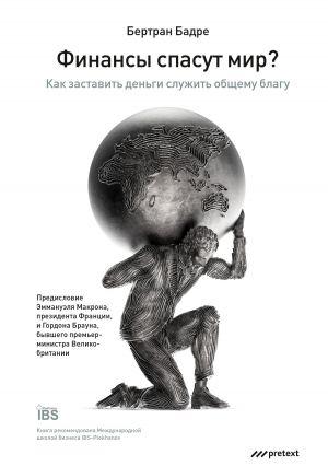 обложка книги Финансы спасут мир? Как заставить деньги служить общему благу автора Бертран Бадре