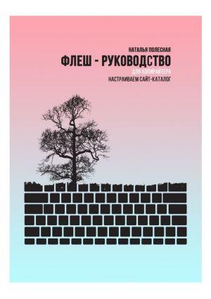 обложка книги Флеш-руководство для копирайтера: Настраиваем сайт-каталог автора Наталья Полесная