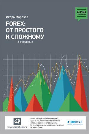 обложка книги Forex: От простого к сложному автора Игорь Морозов