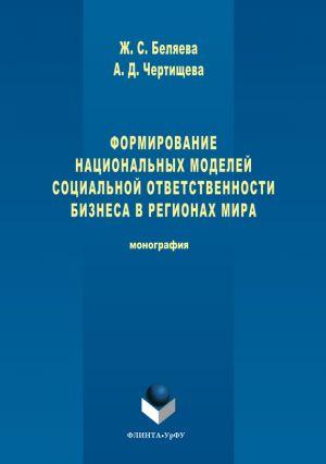 обложка книги Формирование национальных моделей социальной ответственности бизнеса в мировой экономике автора Анастасия Чертищева