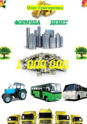 обложка книги Формула денег. 1000 000 автора Олег Григоренко