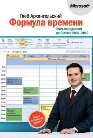 обложка книги Формула времени. Тайм-менеджмент на Outlook 2007-2010 автора Глеб Архангельский