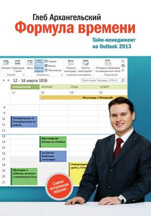 обложка книги Формула времени. Тайм-менеджмент на Outlook 2013 автора Глеб Архангельский