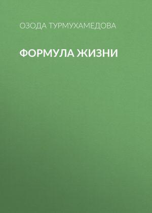 обложка книги Формула жизни автора Озода Турмухамедова