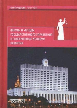 обложка книги Формы и методы государственного управления в современных условиях развития автора  Коллектив авторов
