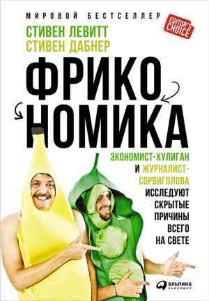 обложка книги Фрикономика: Экономист-хулиган и журналист-сорвиголова исследуют скрытые причины всего на свете автора Стивен Левитт