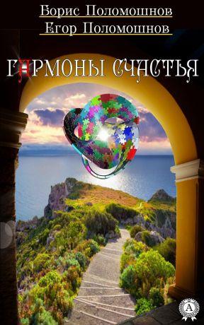 обложка книги Гармоны счастья автора Егор Поломошнов