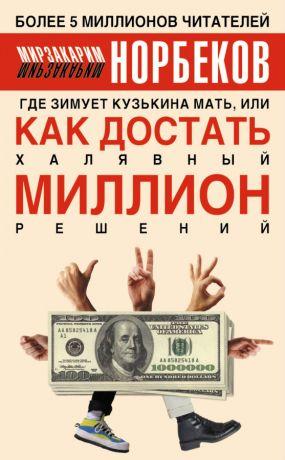 обложка книги Где зимует кузькина мать, или Как достать халявный миллион решений автора Мирзакарим Норбеков