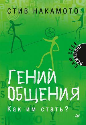 обложка книги Гений общения. Как им стать? автора Стив Накамото