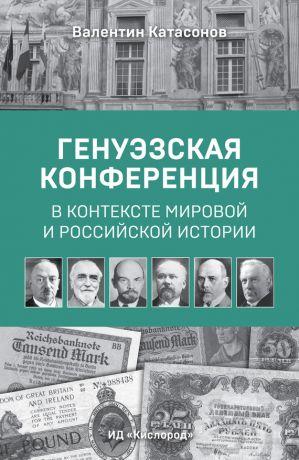 обложка книги Генуэзская конференция в контексте мировой и российской истории автора Валентин Катасонов