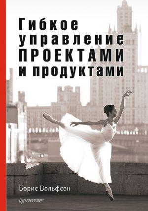 обложка книги Гибкое управление проектами и продуктами автора Борис Вольфсон