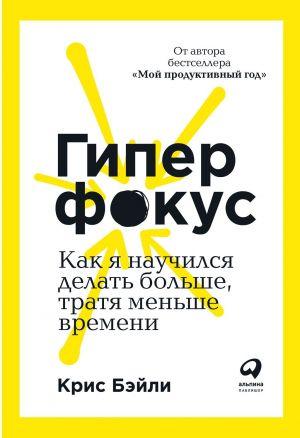 обложка книги Гиперфокус автора Крис Бэйли