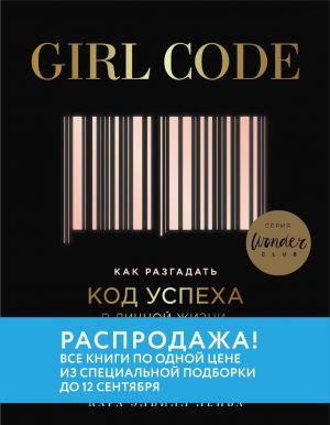 обложка книги Girl Code. Как разгадать код успеха в личной жизни, дружбе и бизнесе автора Кара Элвилл Лейба