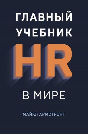 обложка книги Главный учебник HR в мире автора Майкл Армстронг