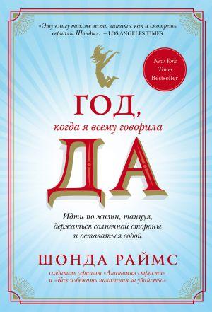 обложка книги Год, когда я всему говорила ДА автора Шонда Раймс
