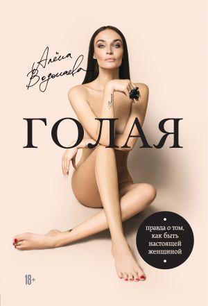 обложка книги Голая. Правда о том, как быть настоящей женщиной автора Алена Водонаева