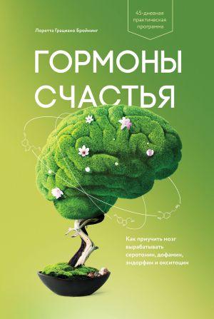обложка книги Гормоны счастья. Как приучить мозг вырабатывать серотонин, дофамин, эндорфин и окситоцин автора Лоретта Бройнинг