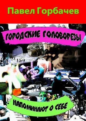обложка книги Городские головорезы напоминают о себе автора Павел Горбачев