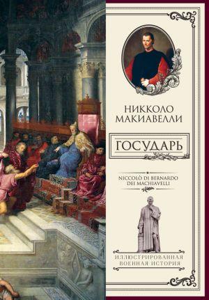 обложка книги Государь автора Никколо Макиавелли
