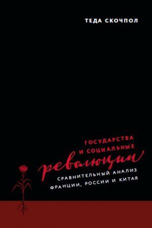 обложка книги Государства и социальные революции. Сравнительный анализ Франции, России и Китая автора Теда Скочпол