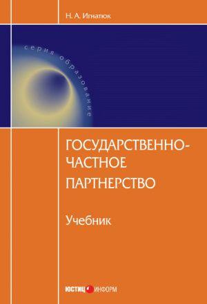 обложка книги Государственно-частное партнерство автора Наталья Игнатюк