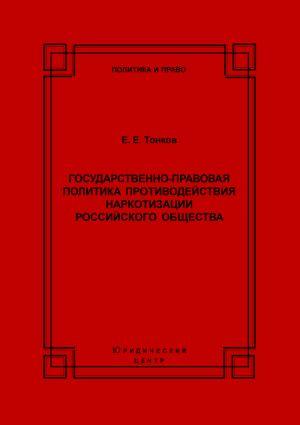 обложка книги Государственно-правовая политика противодействия наркотизации российского общества автора Евгений Тонков
