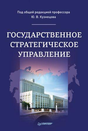 обложка книги Государственное стратегическое управление автора  Коллектив авторов