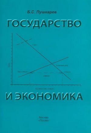 обложка книги Государство и экономика. Введение для неэкономистов автора Борис Пушкарев